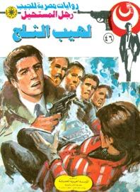 صورة رواية لهيب الثلج (رجل المستحيل 46) – نبيل فاروق
