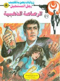 Photo of رواية الرصاصة الذهبية (رجل المستحيل 47) – نبيل فاروق