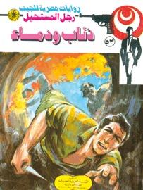 صورة رواية ذئاب ودماء (رجل المستحيل 53) – نبيل فاروق