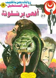 صورة رواية أفعى برشلونة (رجل المستحيل 55) – نبيل فاروق