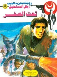 Photo of رواية تحت الصفر (رجل المستحيل 64) – نبيل فاروق