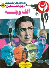 صورة رواية ألف وجه (رجل المستحيل 66) – نبيل فاروق