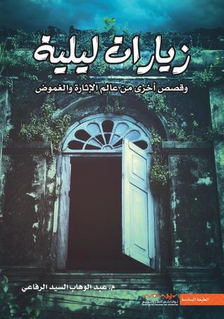 صورة كتاب زيارات ليلية – عبد الوهاب السيد الرفاعي