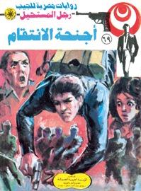 صورة رواية أجنحة الانتقام (رجل المستحيل 69) – نبيل فاروق
