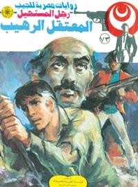 صورة رواية المعتقل الرهيب (رجل المستحيل 73) – نبيل فاروق