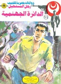 صورة رواية الدائرة الجهنمية (رجل المستحيل 74) – نبيل فاروق