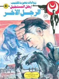 صورة رواية الرجل الآخر (رجل المستحيل 81) – نبيل فاروق