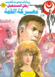 صورة رواية معركة القمة (رجل المستحيل 83) – نبيل فاروق