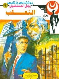 Photo of رواية الثعلب (رجل المستحيل 86) – نبيل فاروق