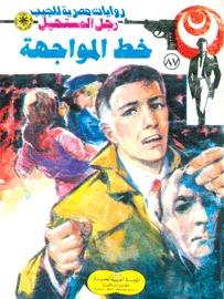 صورة رواية خط المواجهة (رجل المستحيل 87) – نبيل فاروق