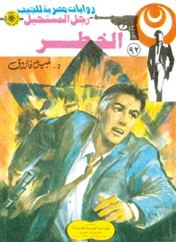 صورة رواية الخطر (رجل المستحيل 92) – نبيل فاروق