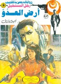 صورة رواية أرض العدو (رجل المستحيل 93) – نبيل فاروق
