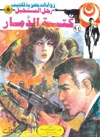 صورة رواية كتيبة الدمار (رجل المستحيل 94) – نبيل فاروق