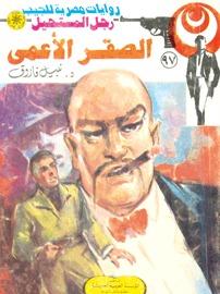 صورة رواية الصقر الأعمى (رجل المستحيل 97) – نبيل فاروق