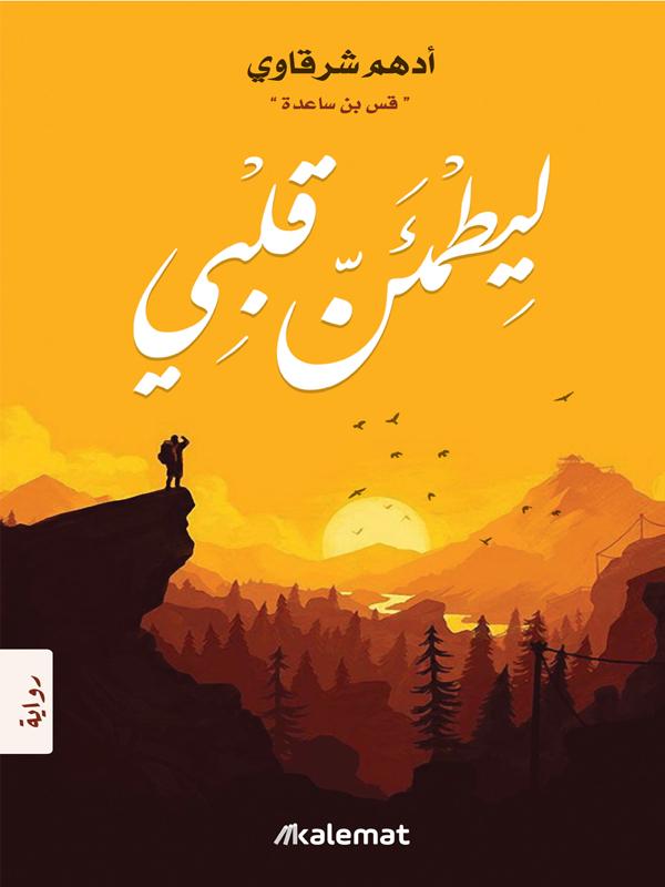 Photo of رواية ليطمئن قلبي – أدهم شرقاوي