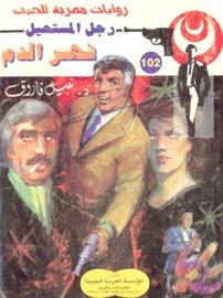 صورة رواية نهر الدم (رجل المستحيل 102) – نبيل فاروق