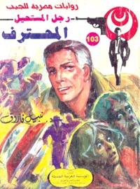 صورة رواية المحترف (رجل المستحيل 103) – نبيل فاروق