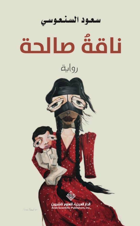 صورة رواية ناقة صالحة – سعود السنعوسي
