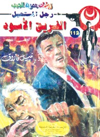 صورة رواية الفريق الأسود (رجل المستحيل 112) – نبيل فاروق