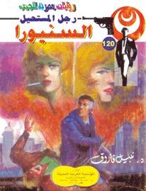 صورة رواية السنيورا (رجل المستحيل 120) – نبيل فاروق
