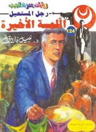صورة رواية اللمسة الأخيرة (رجل المستحيل 124) – نبيل فاروق