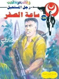 صورة رواية ساعة الصفر (رجل المستحيل 126) – نبيل فاروق