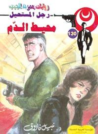 صورة رواية محيط الدم (رجل المستحيل 130) – نبيل فاروق