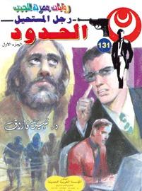 صورة رواية الحدود (رجل المستحيل 131) – نبيل فاروق