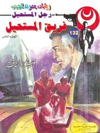 صورة رواية فريق المستحيل (رجل المستحيل 132) – نبيل فاروق