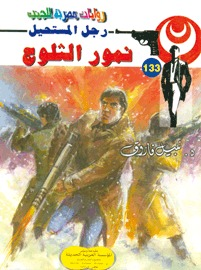 صورة رواية نمور الثلوج (رجل المستحيل 133) – نبيل فاروق