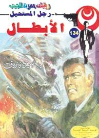 صورة رواية الأبطال (رجل المستحيل 134) – نبيل فاروق