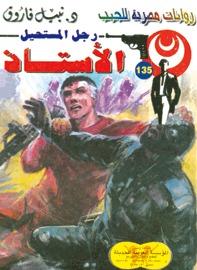 صورة رواية الأستاذ (رجل المستحيل 135) – نبيل فاروق