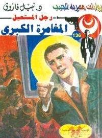 صورة رواية المغامرة الكبرى (رجل المستحيل 136) – نبيل فاروق