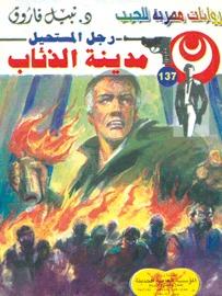 صورة رواية مدينة الذئاب (رجل المستحيل 137) – نبيل فاروق