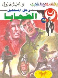 صورة رواية الضحايا (رجل المستحيل 138) – نبيل فاروق