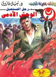 صورة رواية الوحش الآدمى (رجل المستحيل 139) – نبيل فاروق