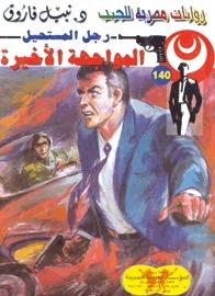 صورة رواية المواجهة الأخيرة (رجل المستحيل 140) – نبيل فاروق