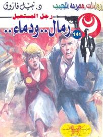 صورة رواية رمال ودماء (رجل المستحيل 141) – نبيل فاروق