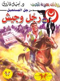 صورة رواية رجل وجيش (رجل المستحيل 142) – نبيل فاروق