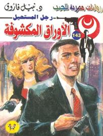 صورة رواية الأوراق المكشوفة (رجل المستحيل 143) – نبيل فاروق