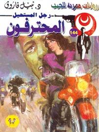 صورة رواية المحترفون (رجل المستحيل 144) – نبيل فاروق