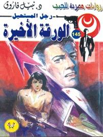 صورة رواية الورقة الأخيرة (رجل المستحيل 145) – نبيل فاروق