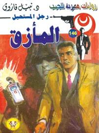 صورة رواية المأزق (رجل المستحيل 146) – نبيل فاروق