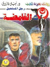 صورة رواية الغامضة (رجل المستحيل 147) – نبيل فاروق