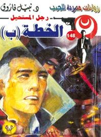 صورة رواية الخطة ب (رجل المستحيل 148) – نبيل فاروق
