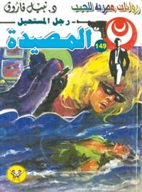 صورة رواية المصيدة (رجل المستحيل 149) – نبيل فاروق