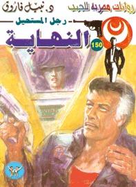 صورة رواية النهاية (رجل المستحيل 150) – نبيل فاروق