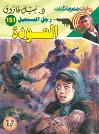 صورة رواية العودة (رجل المستحيل 151) – نبيل فاروق