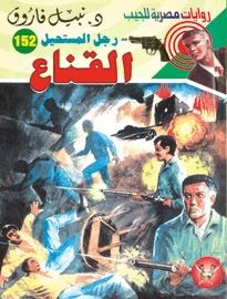 صورة رواية القناع (رجل المستحيل 152) – نبيل فاروق
