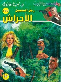 صورة رواية الأحراش (رجل المستحيل 153) – نبيل فاروق